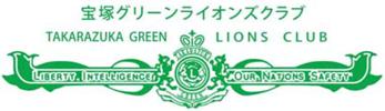 宝塚グリーンライオンズクラブ